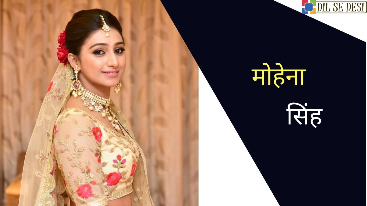 Mohena Singh (Actress) Biography in Hindi