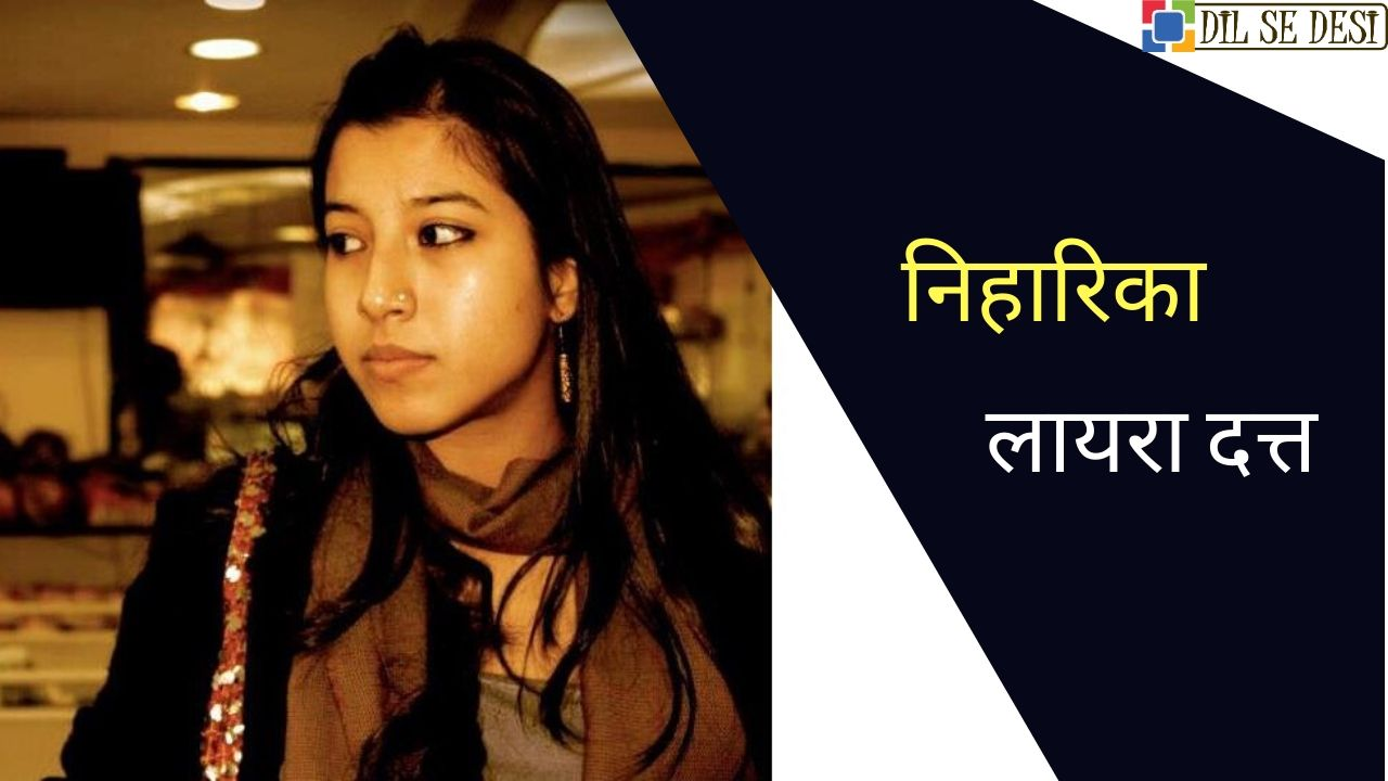 Niharika Lyra Dutt (Actress) Biography in Hindi