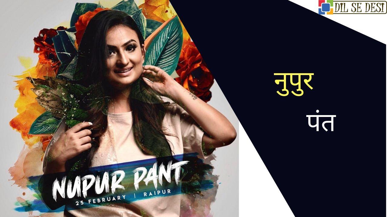 Nupur Pant (Singer) Biography in Hindi