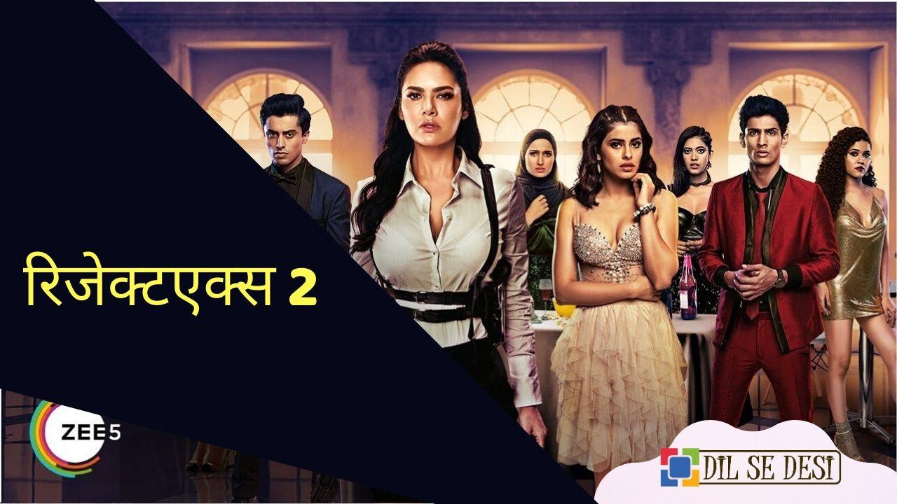 RejctX 2 (Zee5) Web Series Details in Hindi