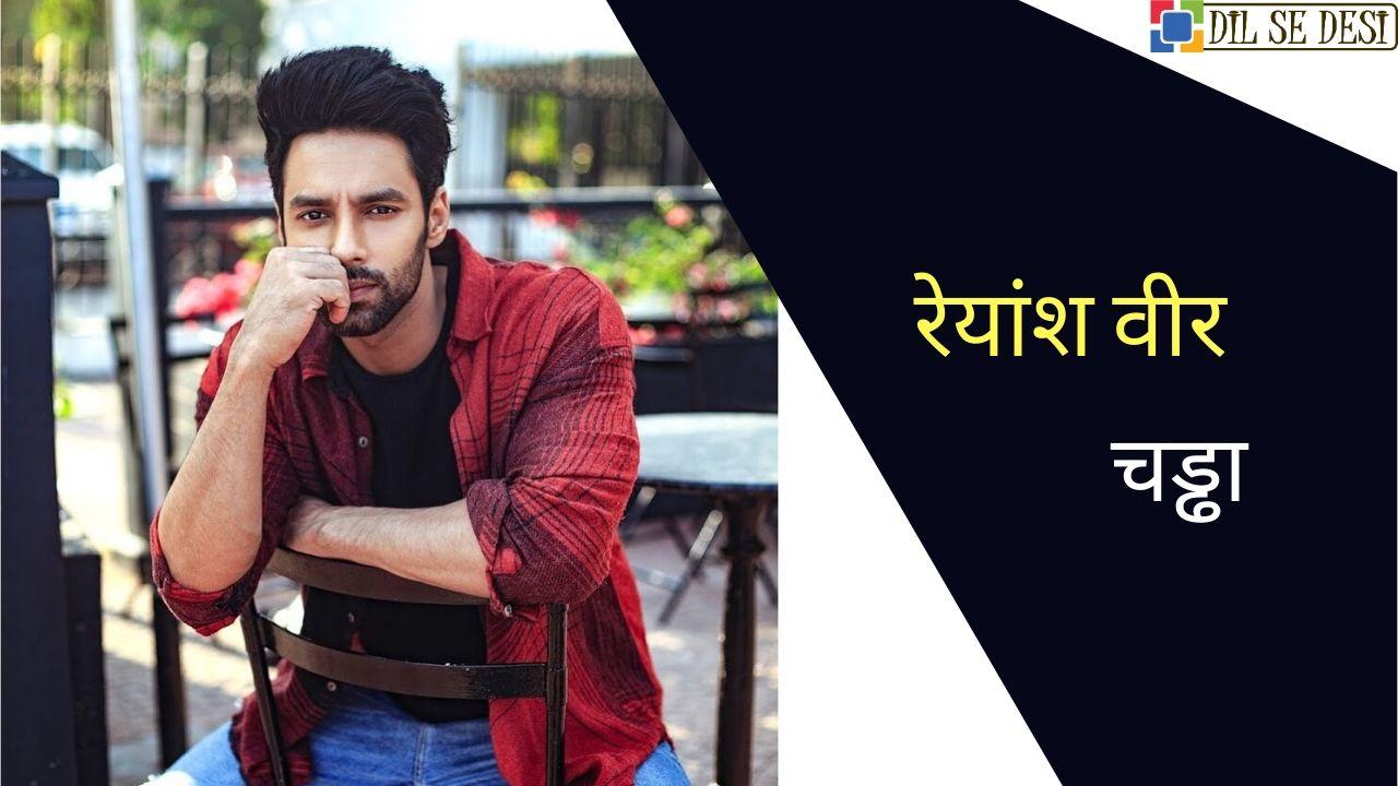 Reyaansh Vir Chadha (Actor) Biography in Hindi