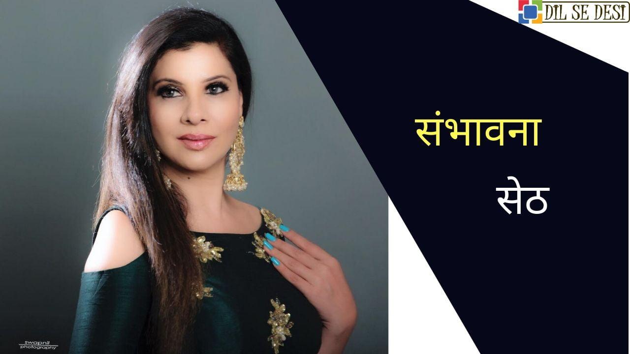 Sambhavna Seth (Actress) Biography in Hindi