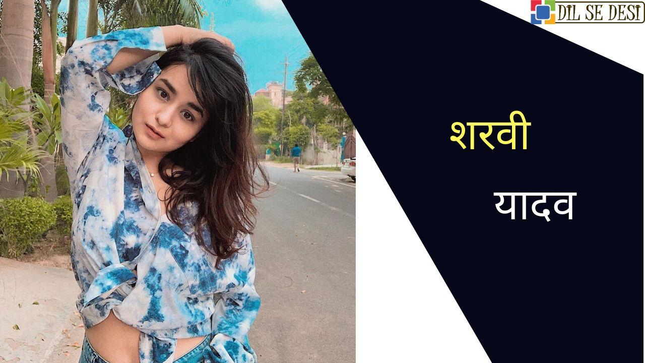 Sharvi yadav (Singer) Biography in Hindi