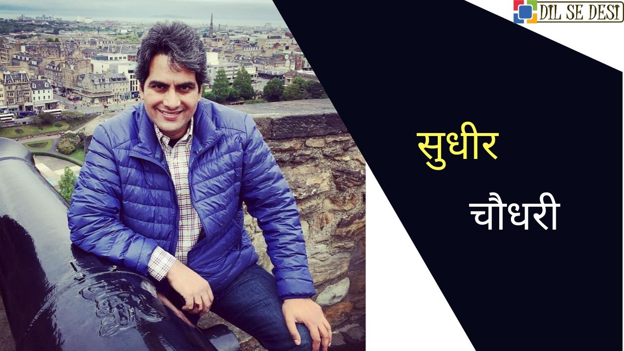 Sudhir Chaudhary (News Anchor) Biography in Hindi