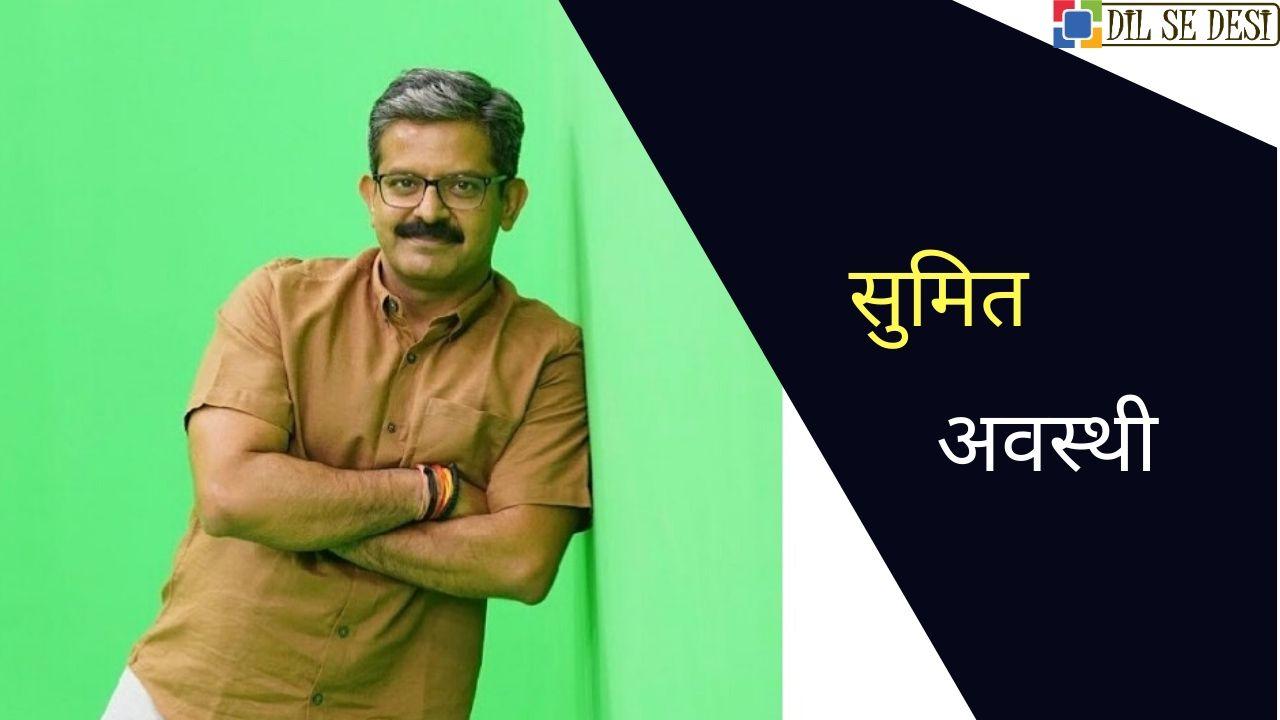 Sumit Awasthi (News Anchor) Biography in Hindi