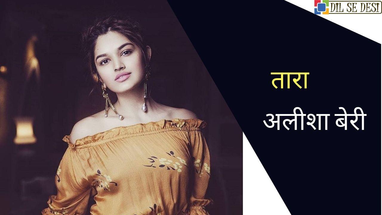 Tara Alisha Berry (Actress) Biography in Hindi