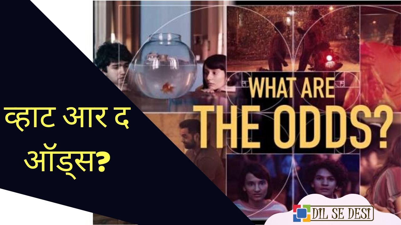 What Are The Odds (Netflix) Web Series Details in Hindi