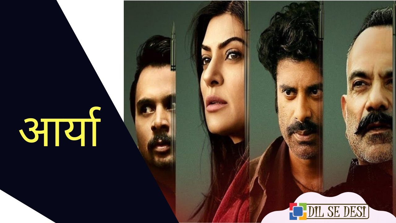 Aarya (Hotstar) Web Series Details in Hindi