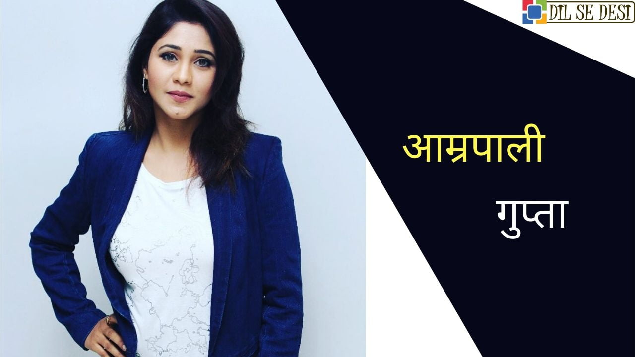 Amrapalli Gupta (Actress) Biography in Hindi