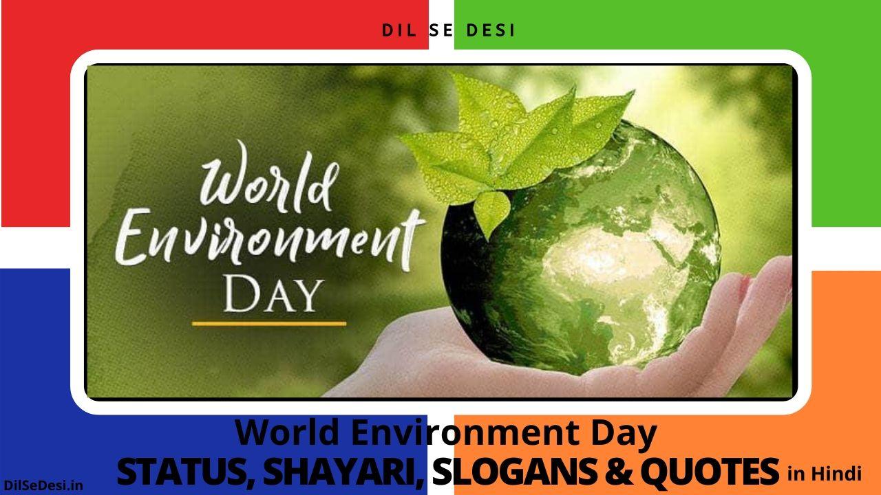 Best World Environment Day Status, Shayari, Slogans & Quotes in Hindi