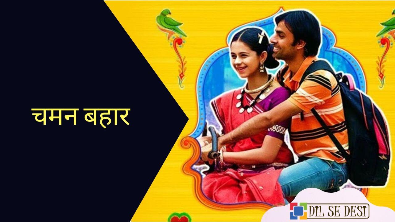 Chaman Bahaar (Netflix) Web Series Details in Hindi