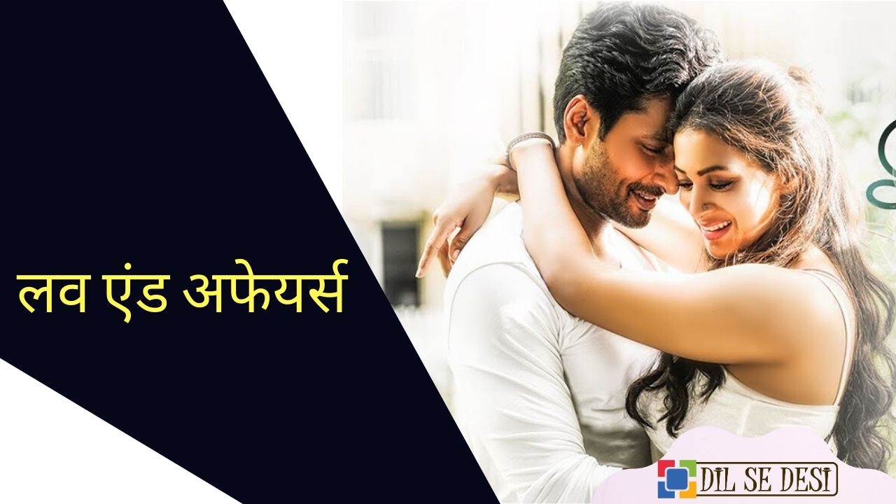 Love And Affairs (Hoichoi) Web Series Details in Hindi