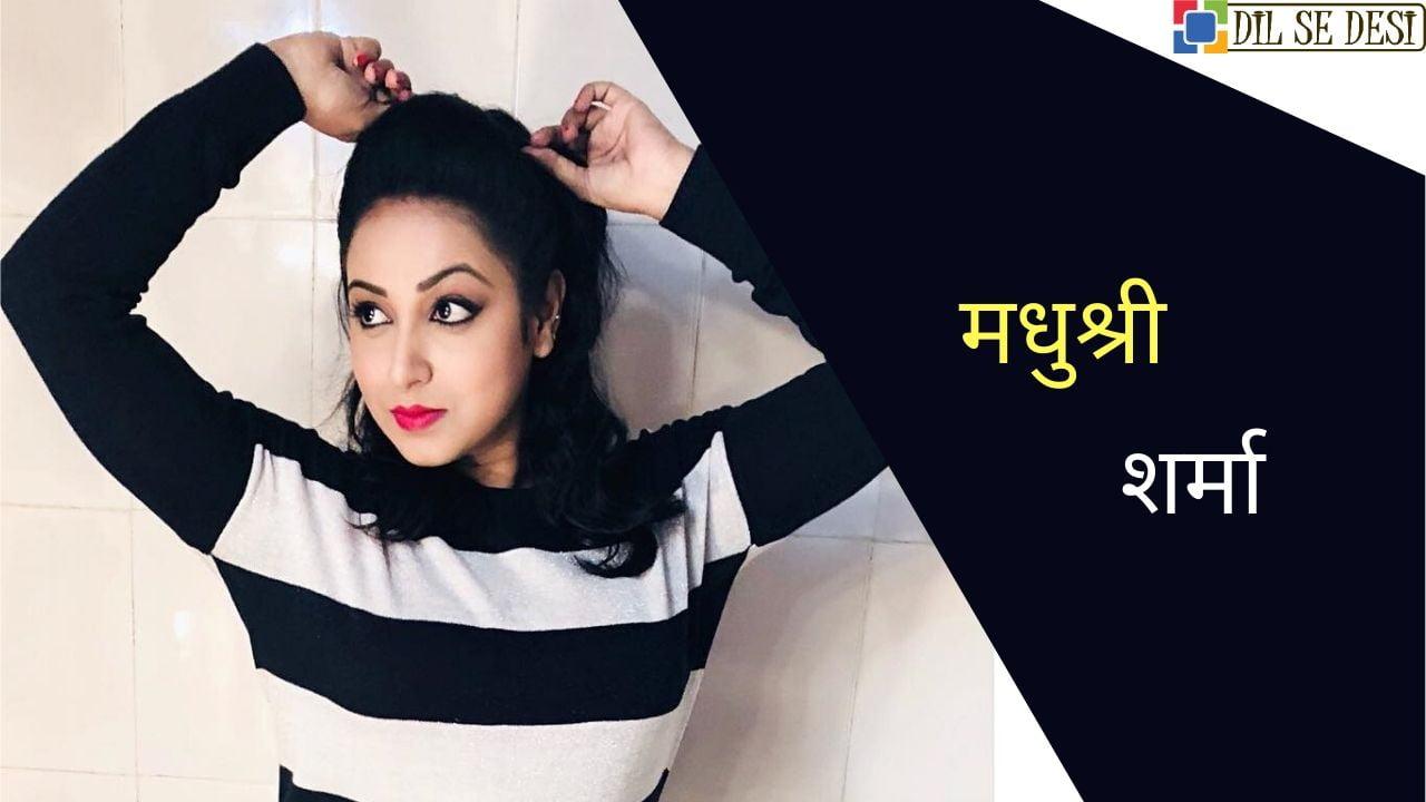 Madhushree Sharma (Actress) Biography in Hindi