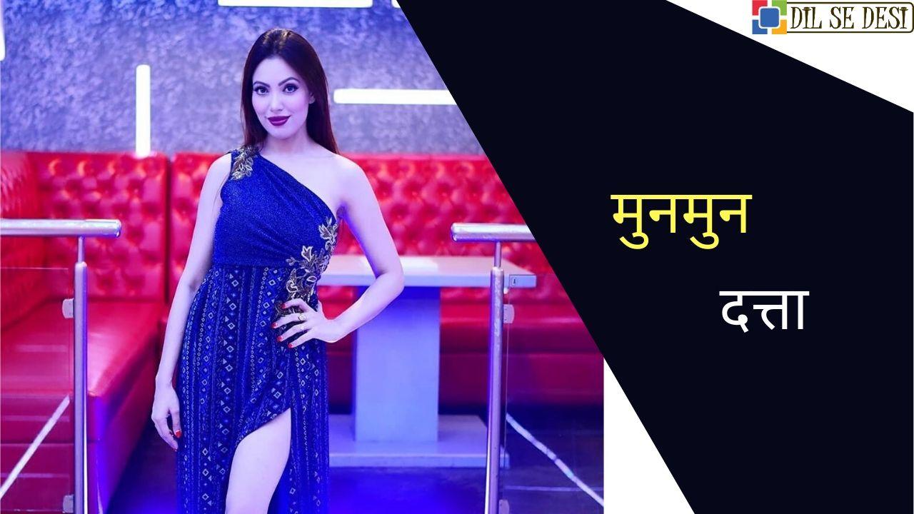 Munmun Dutta (Actress) Biography in Hindi
