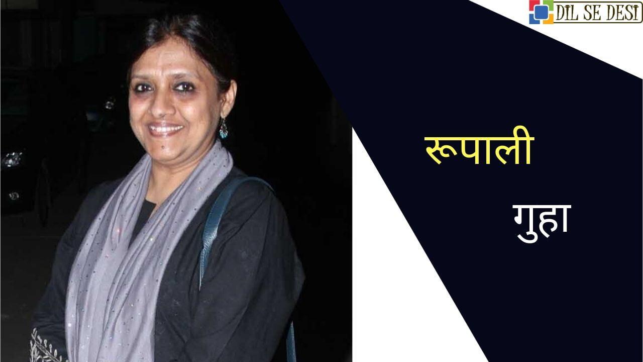 Rupali Guha (Producer) Biography in Hindi