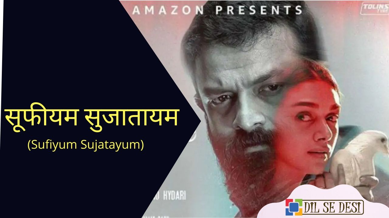 Sufiyum Sujatayum (Amazon prime) Film Details in Hindi