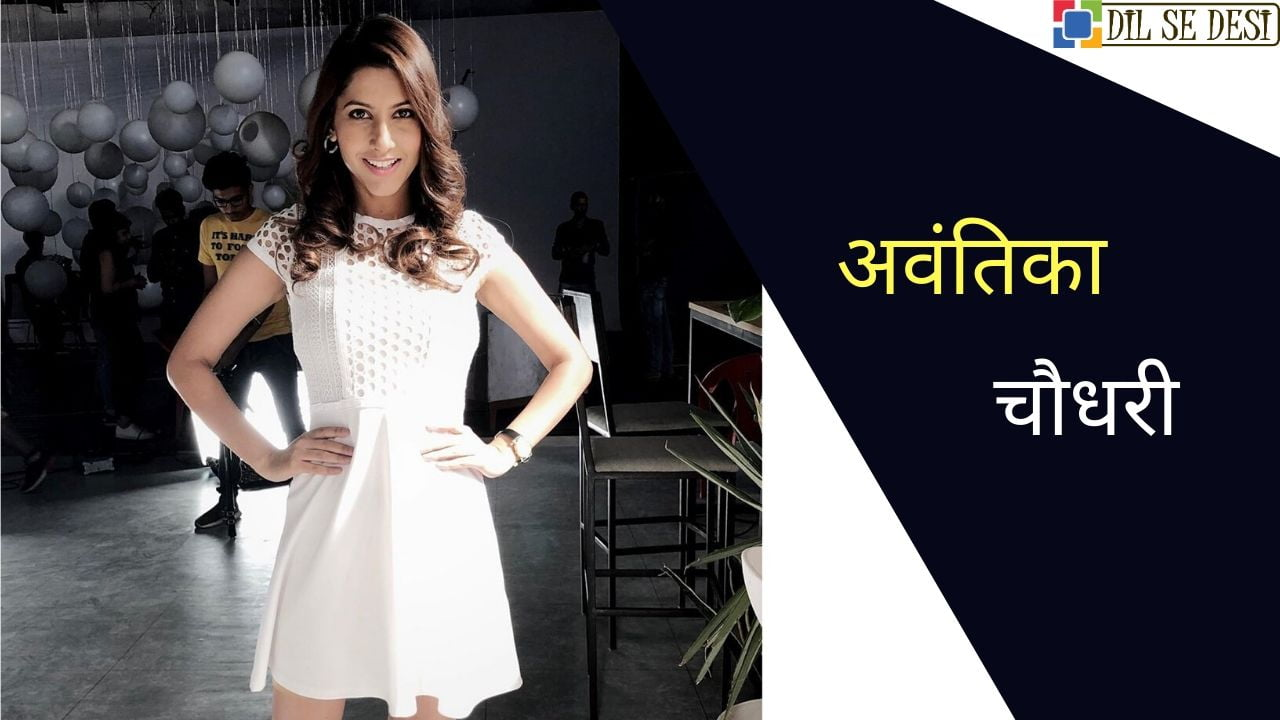 Avantika Choudhary (Actress) Biography in Hindi