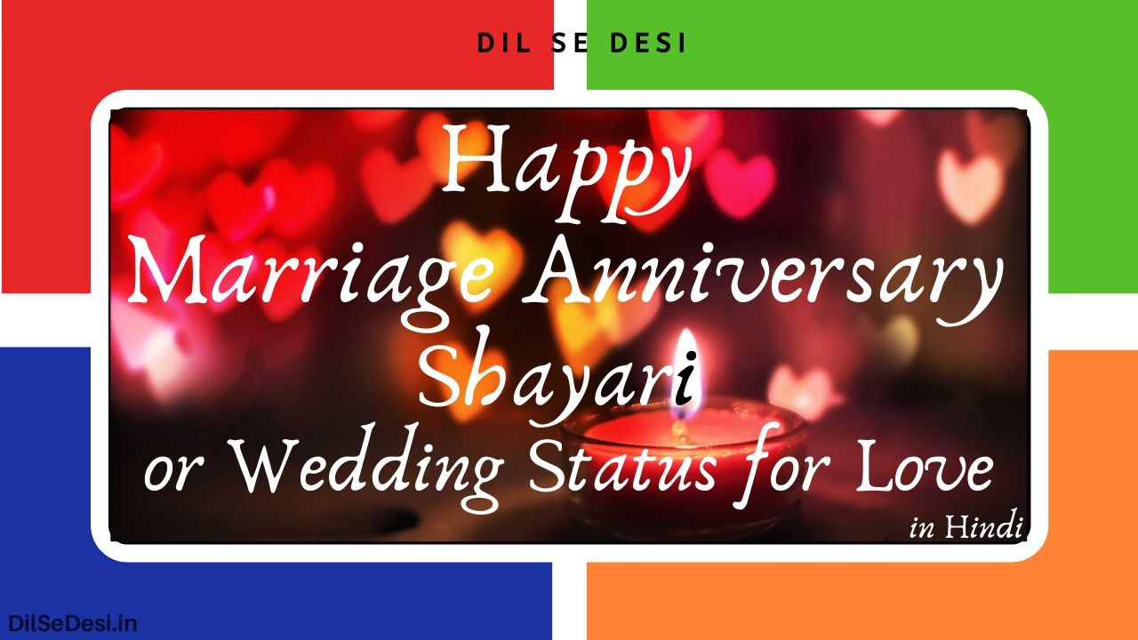 Best Marriage Anniversary Shayari or Wedding Status for Love in Hindi