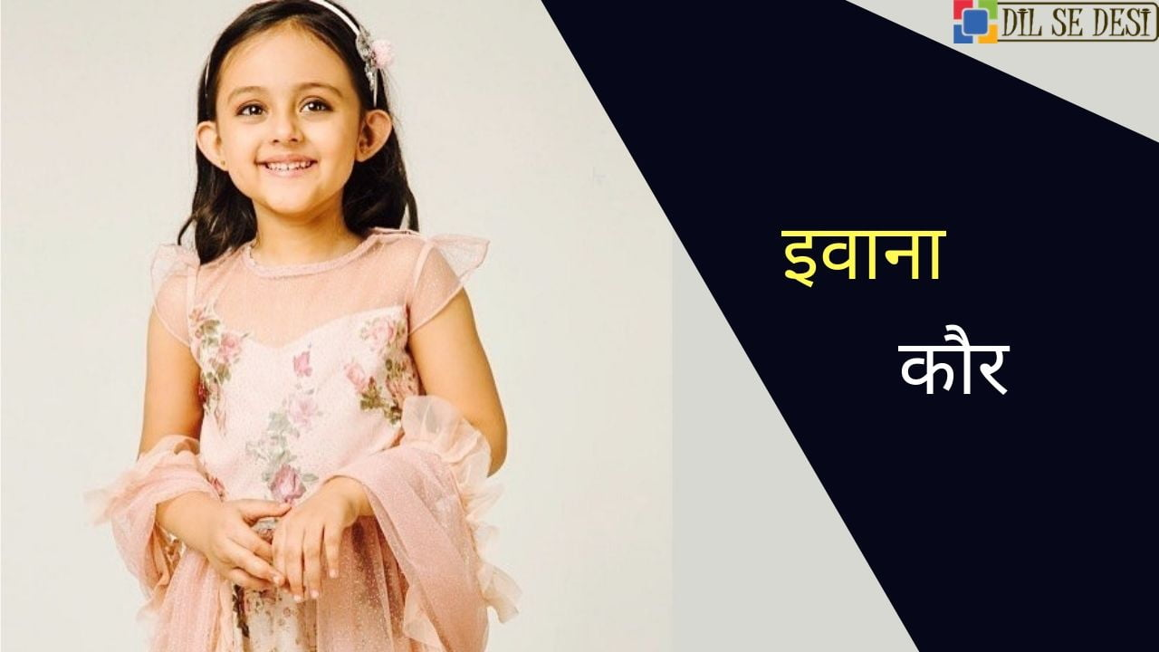 Ivana Kaur (Child Artist) Biography in Hindi (3)