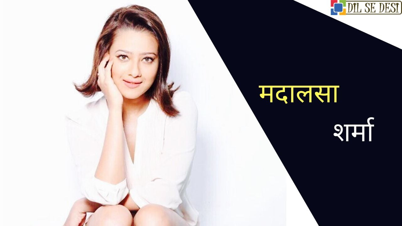 Madalsa Sharma (Actress) Biography in Hindi
