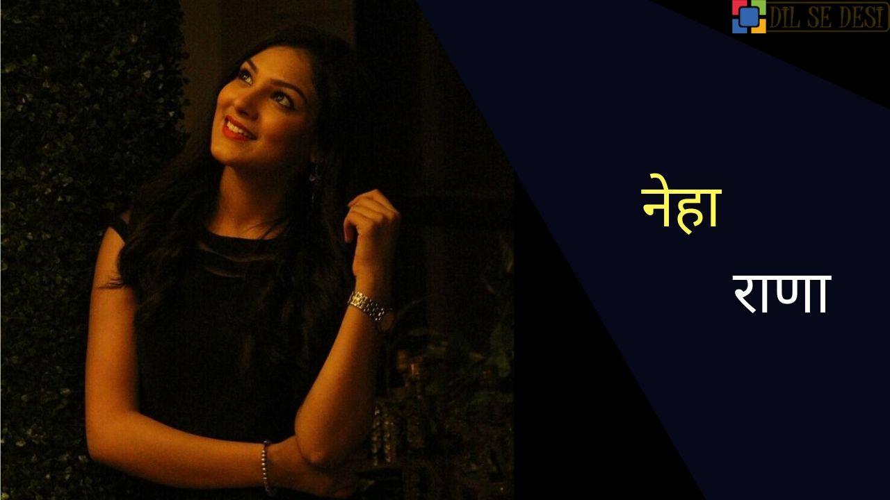 Neha Rana (Actress) Biography in Hindi
