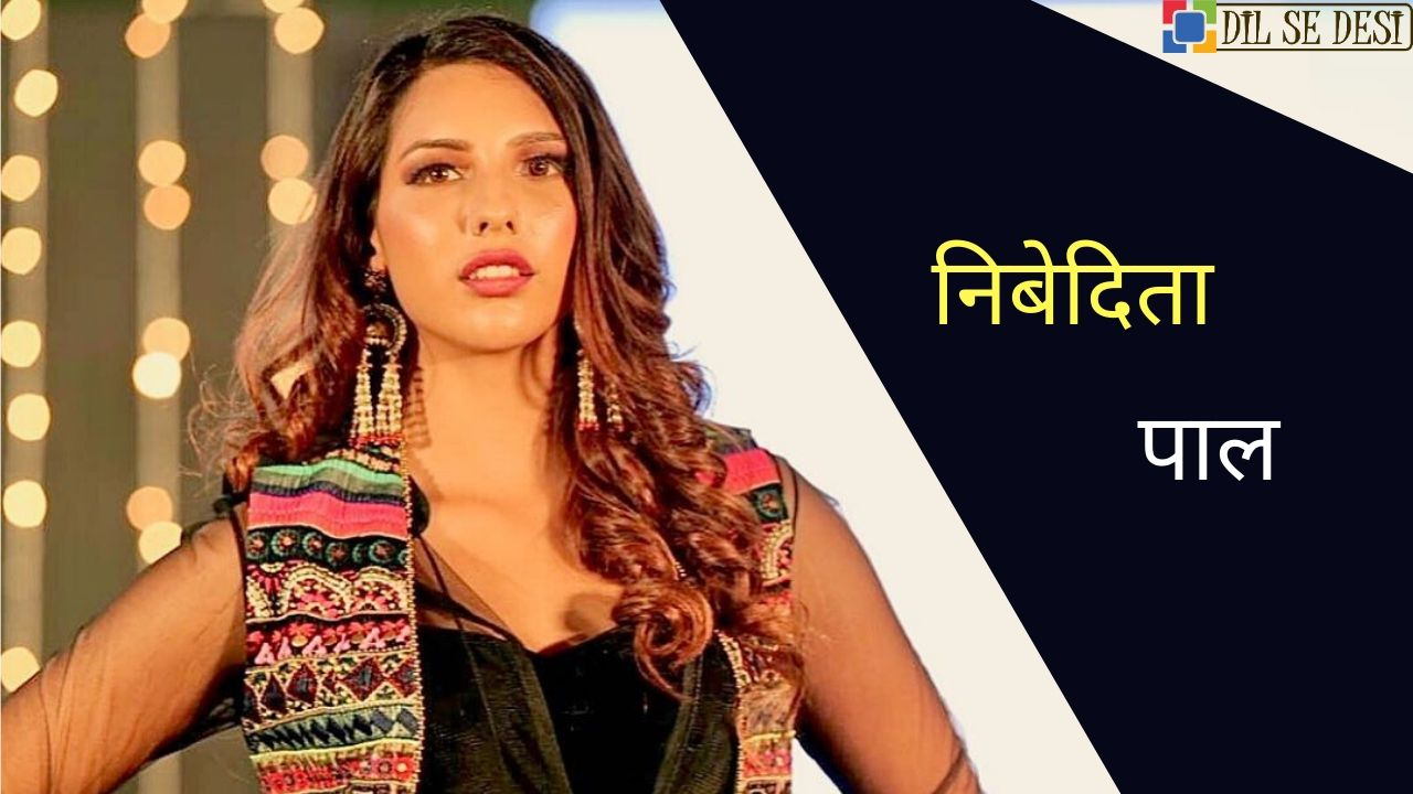 Nibedita Pal (Actress) Biography in Hindi