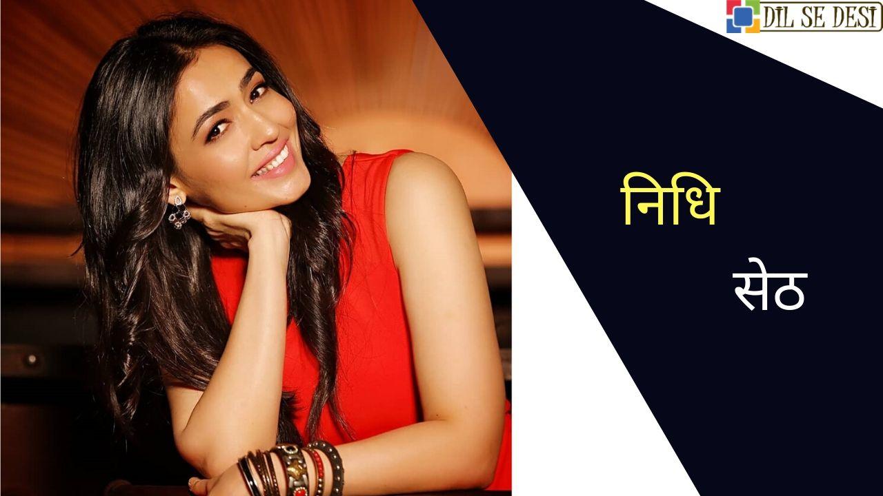 Nidhi Seth (Actress) Biography in Hindi