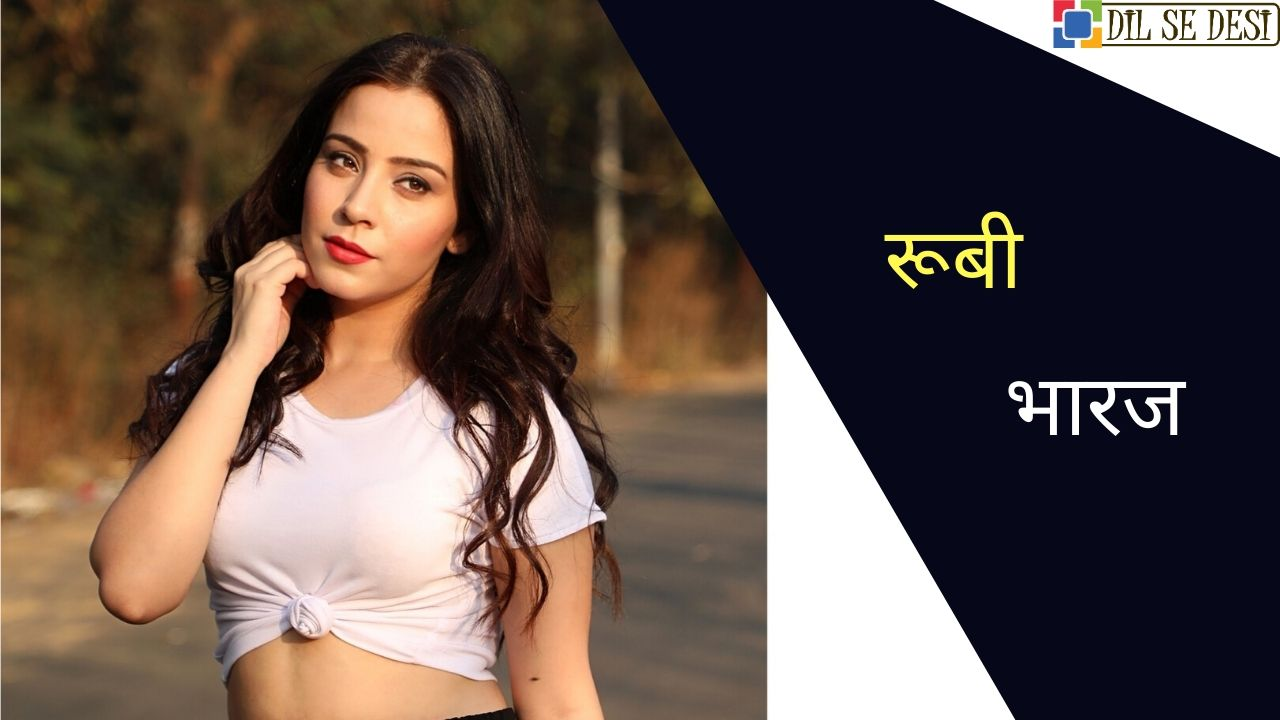 Ruby Bharaj (Actress) Biography in Hindi