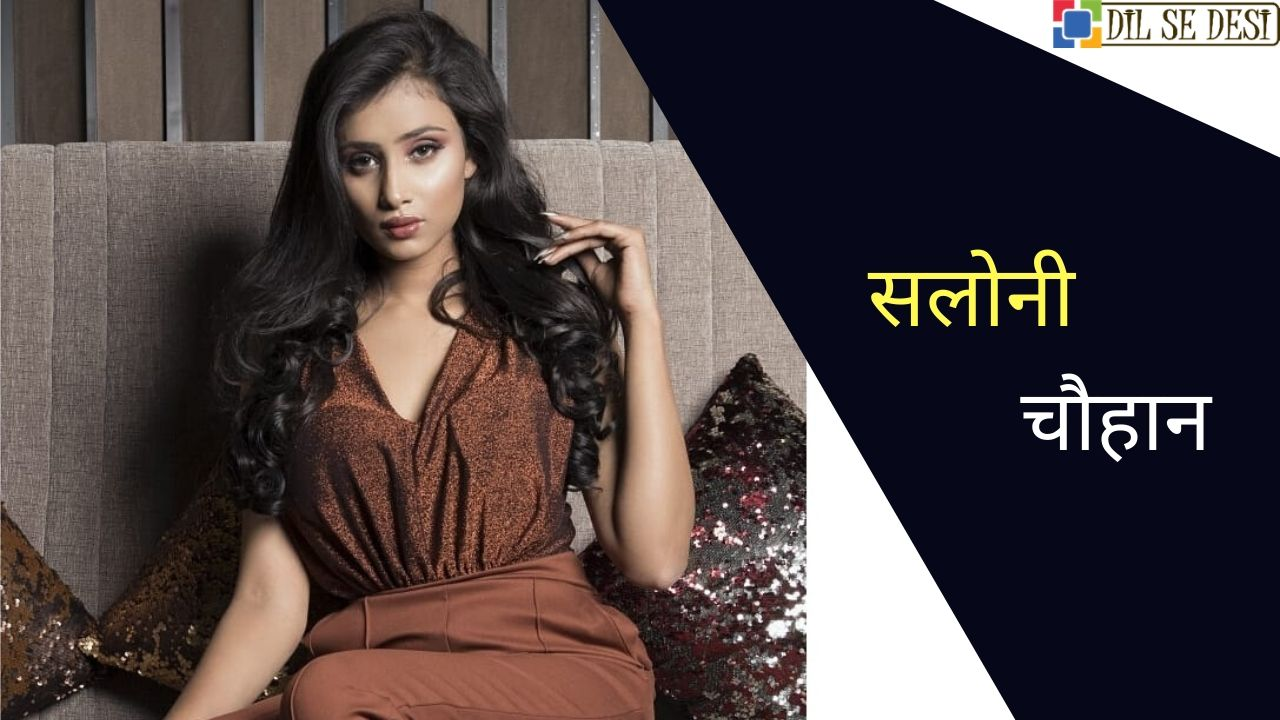 Saloni Chauhan (Actress) Biography in Hindi
