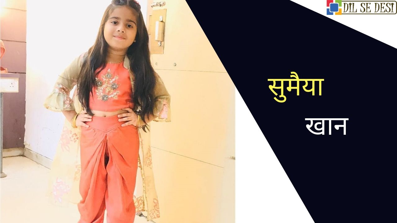 Sumaiya Khan (Child Artist) Biography in Hindi