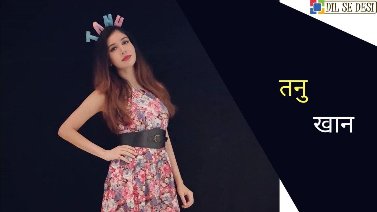 Tanu Khan (Actress) Biography in Hindi