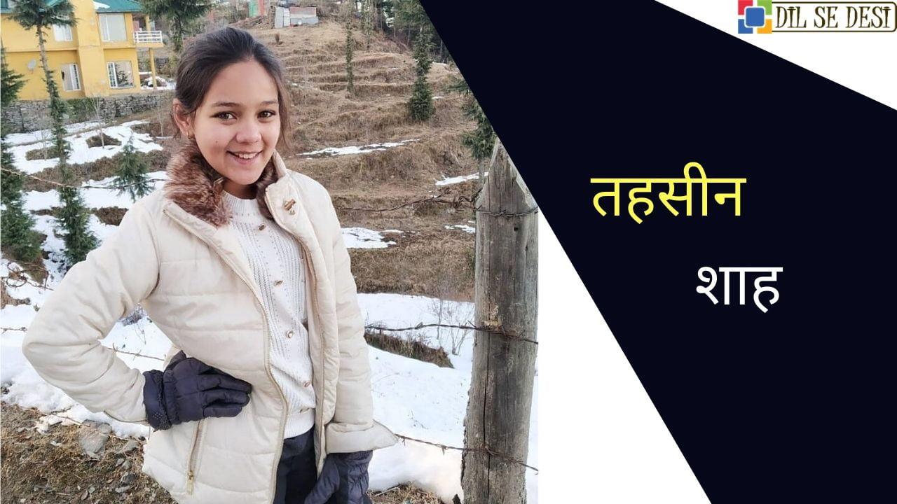 Tehseen Shah (Child Artist) Biography in Hindi
