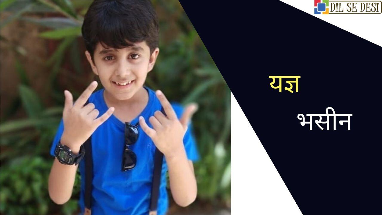 Yagya Bhasin (Child Artist) Biography in Hindi
