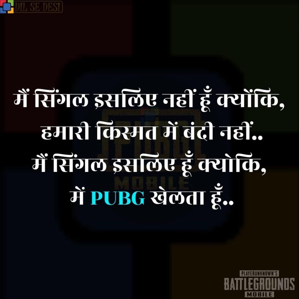 Best PUBG Status, Shayari, Quotes Images in Hindi (26)