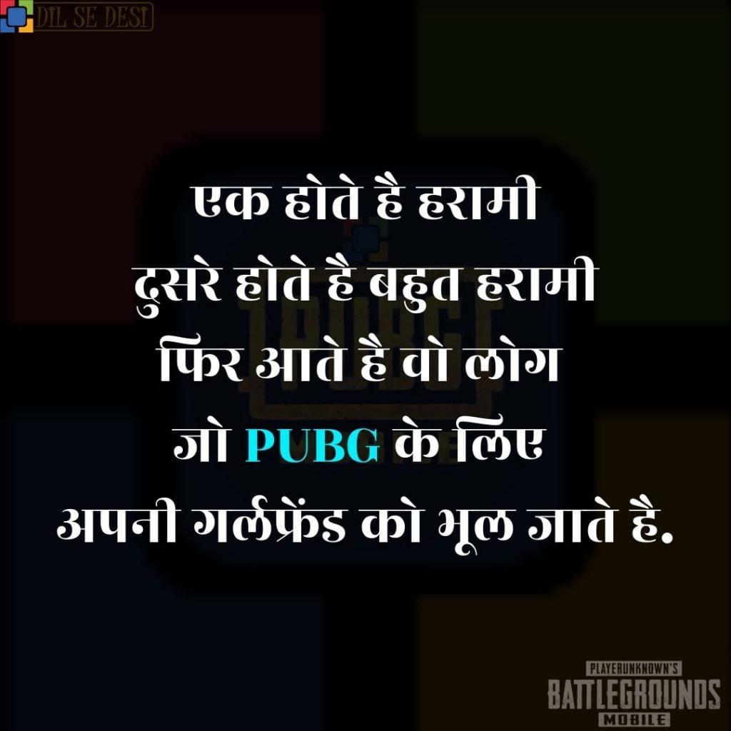 Best PUBG Status, Shayari, Quotes Images in Hindi (29)