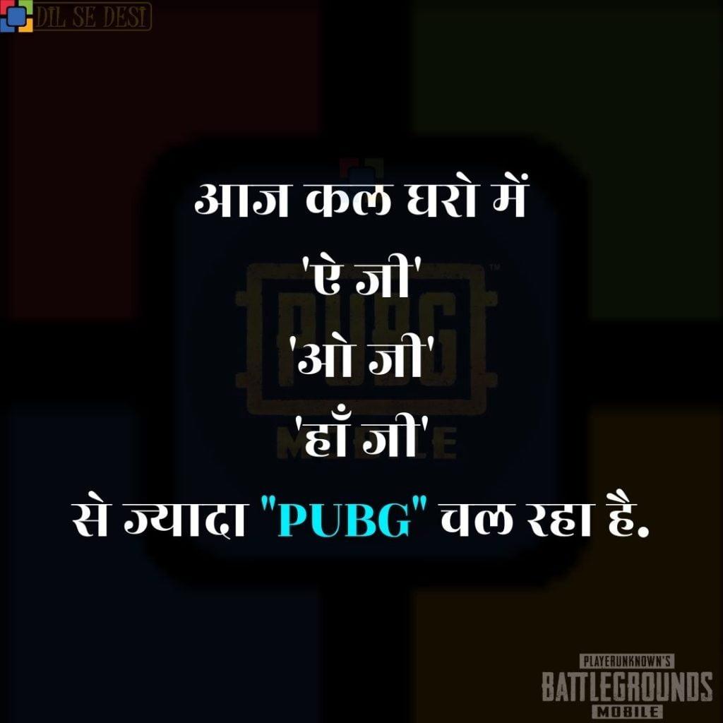 Best PUBG Status, Shayari, Quotes Images in Hindi (34)