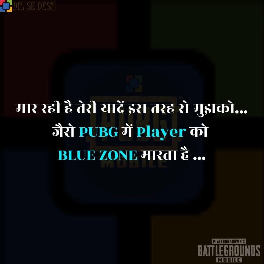 Best PUBG Status, Shayari, Quotes Images in Hindi (37)