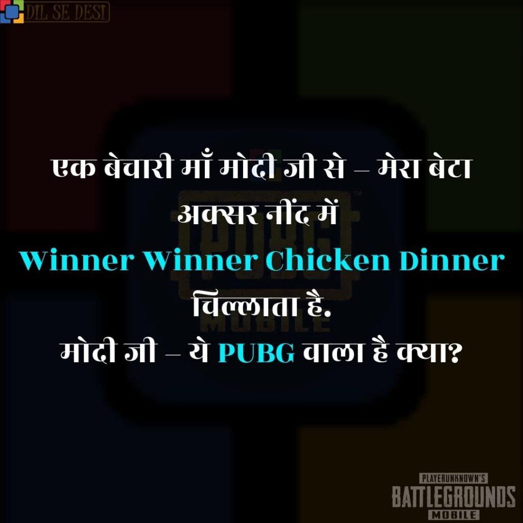 Best PUBG Status, Shayari, Quotes Images in Hindi (38)