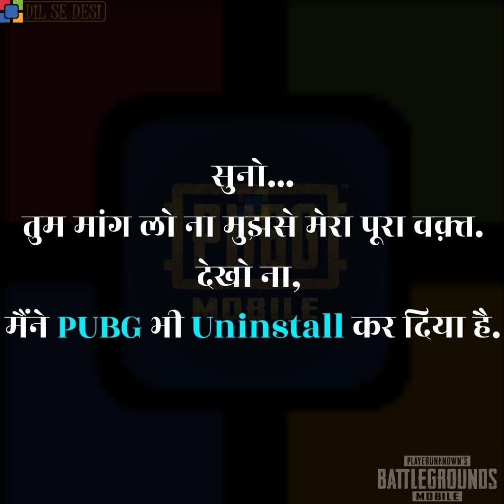 Best PUBG Status, Shayari, Quotes Images in Hindi (42)