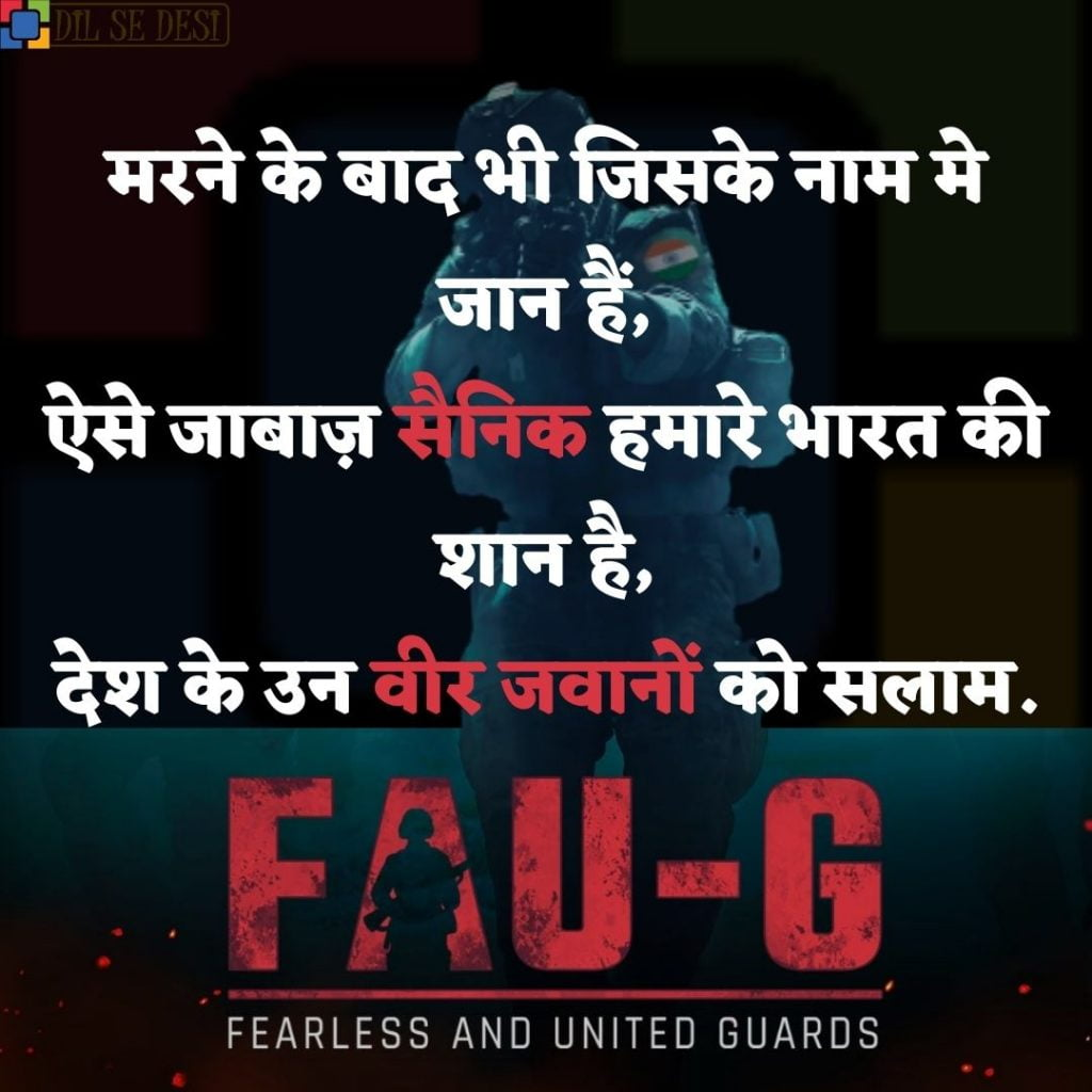 FAUG Shayari Status Images Hindi (10)