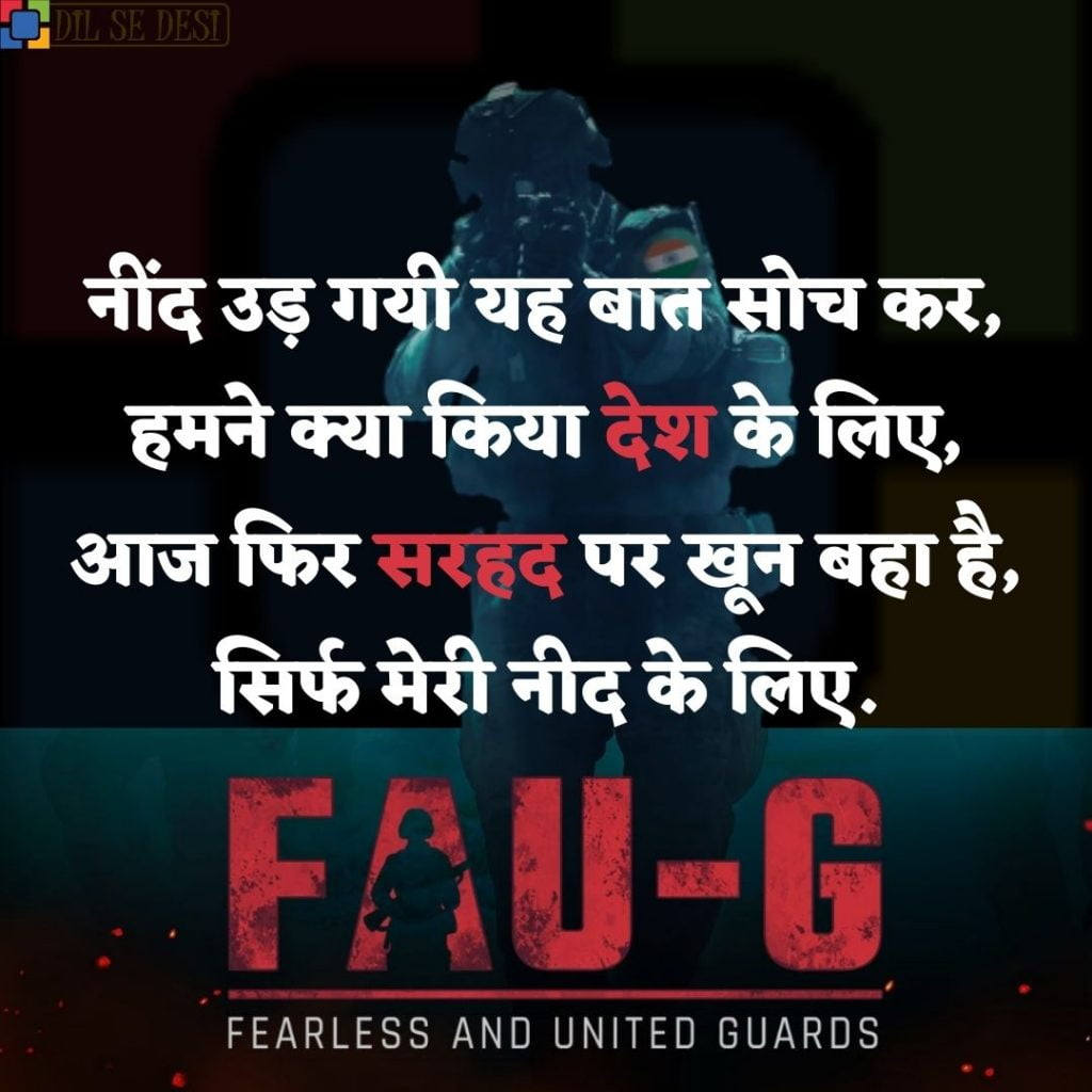FAUG Shayari Status Images Hindi (12)