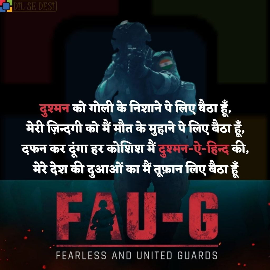 FAUG Shayari Status Images Hindi (26)