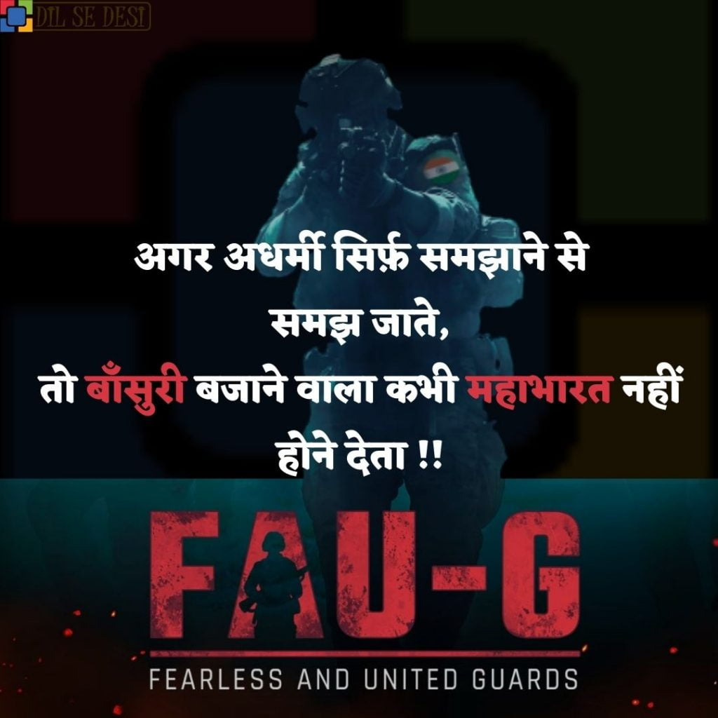 FAUG Shayari Status Images Hindi (6)