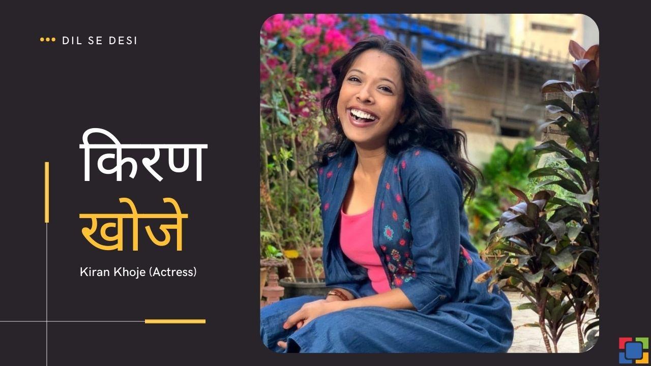 Kiran Khoje (Actress) Biography in Hindi