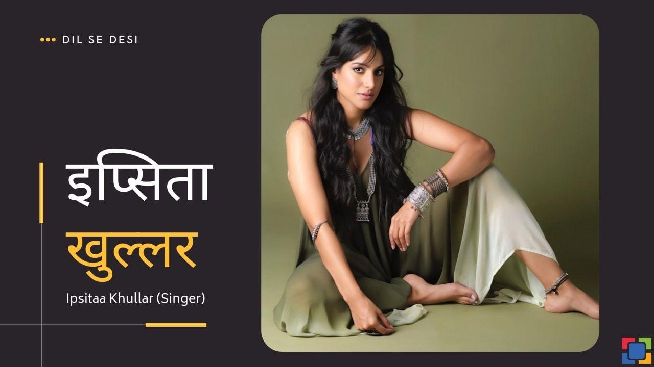 Ipsitaa Khullar (Singer) Biography in Hindi