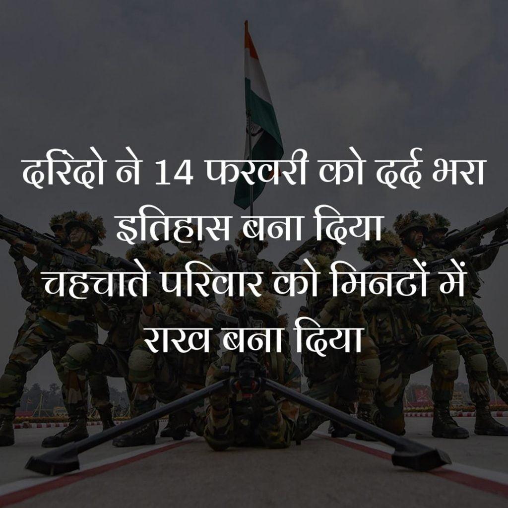 Pulwama Attack Army Quotes, Slogan, Status in Hindi