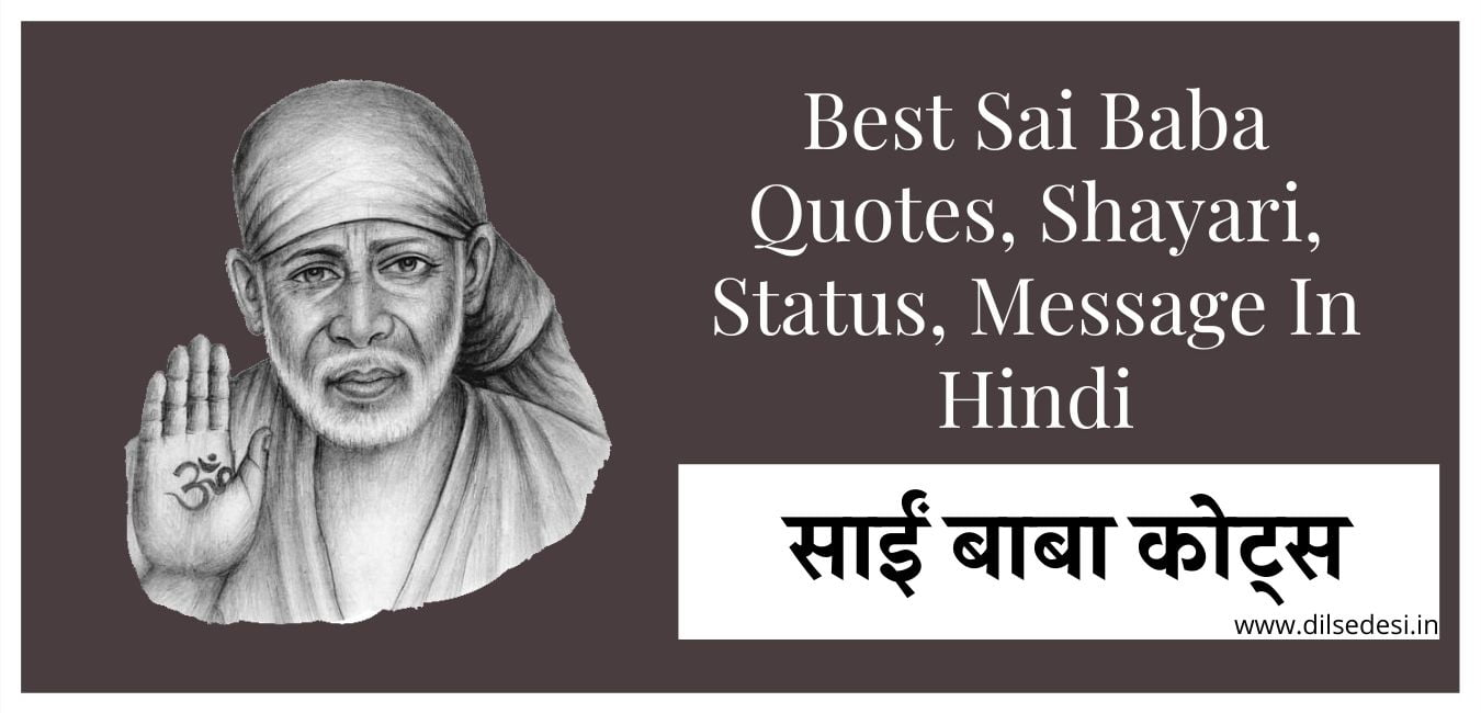Best 40+ Sai Baba Quotes, Shayari, Status, Message In Hindi