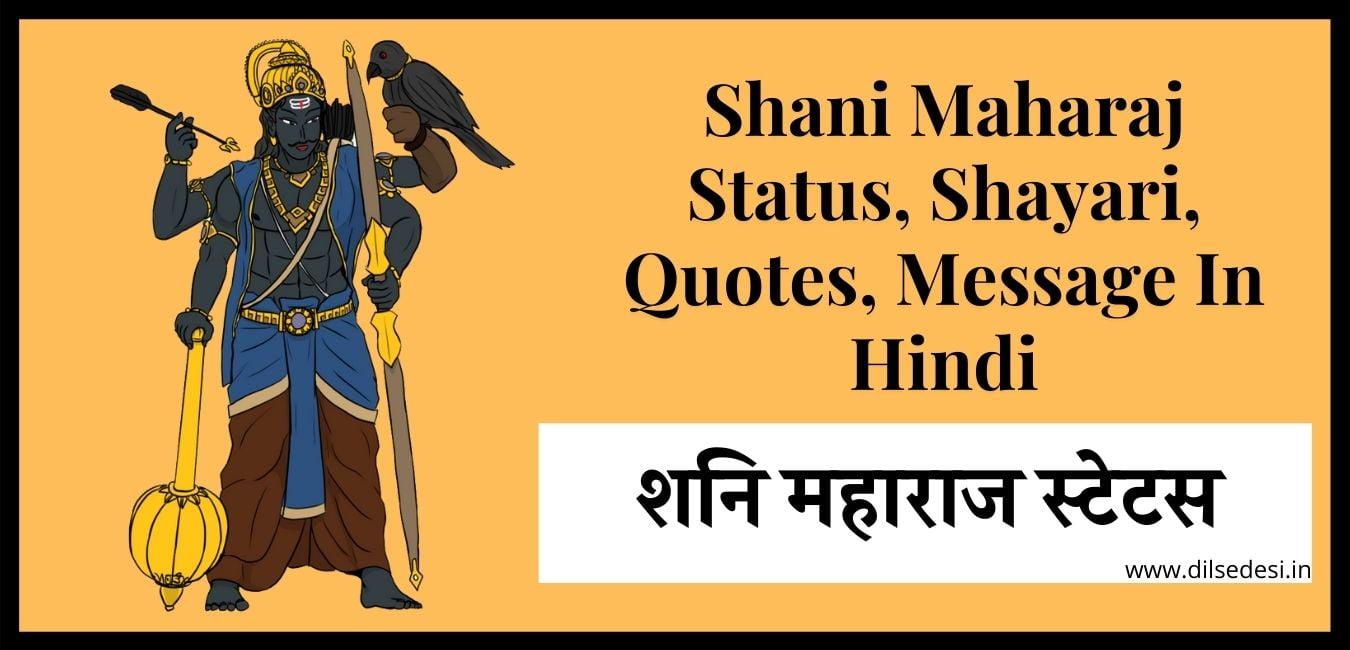 Shani Dev Status, Quotes, Shayari, Lines, SMS In Hindi