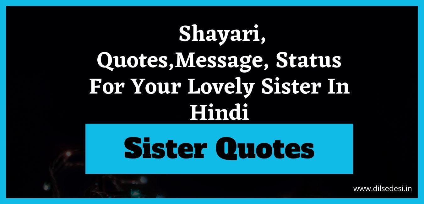Top Sister Shayari, Quotes,Message, Status In Hindi