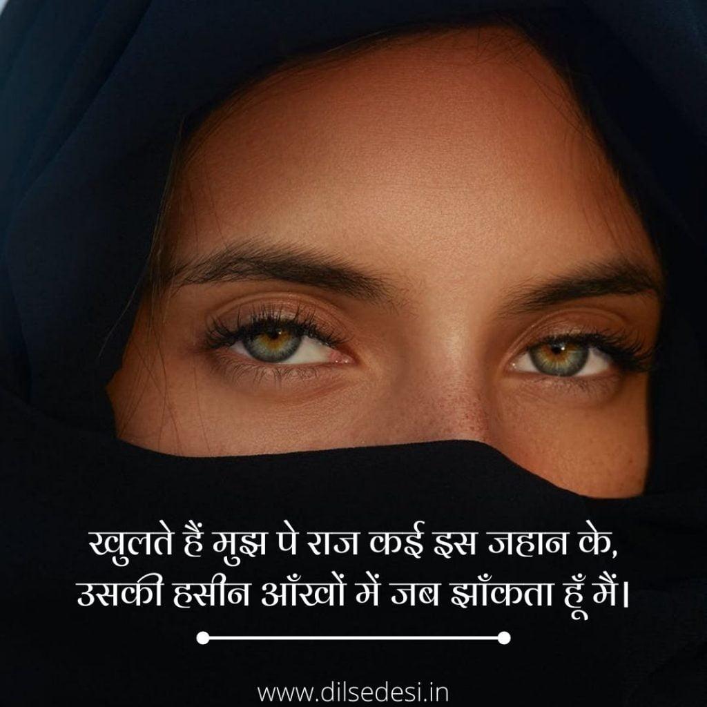 Aankhen Shayari, 2 line Shayari on Eyes in Hindi
